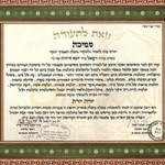 A s'michah certificate