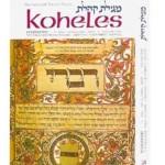ArtScroll Kohelet Koheles