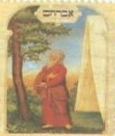Avraham Yitzchak Yaakov avot Abraham Isaac Jacob stamps