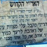 Tombstone of the Arizal in Tzfat