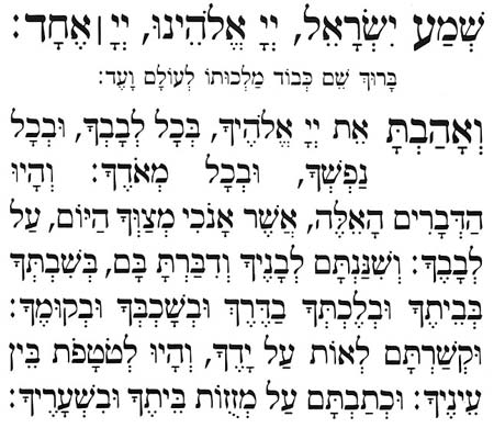 Learn the Lord's Prayer in Hebrew - Nehemia's Wall
