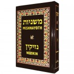 Mishna nezikin n'zikin damages tractate