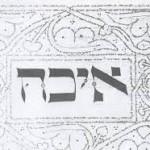 Echah Eichah